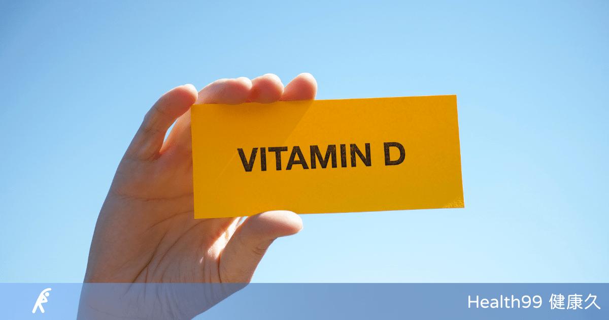 You are currently viewing 癌症患者大多缺乏維生素D,預防癌症建議用三種方式補充維生素D