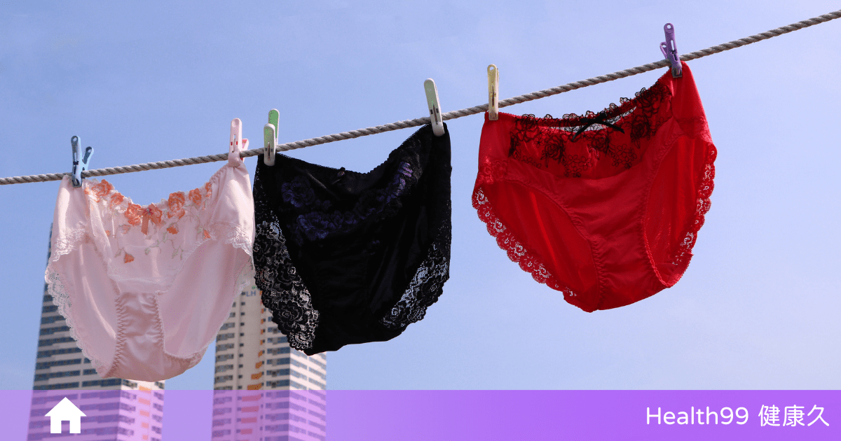 正確清洗內褲