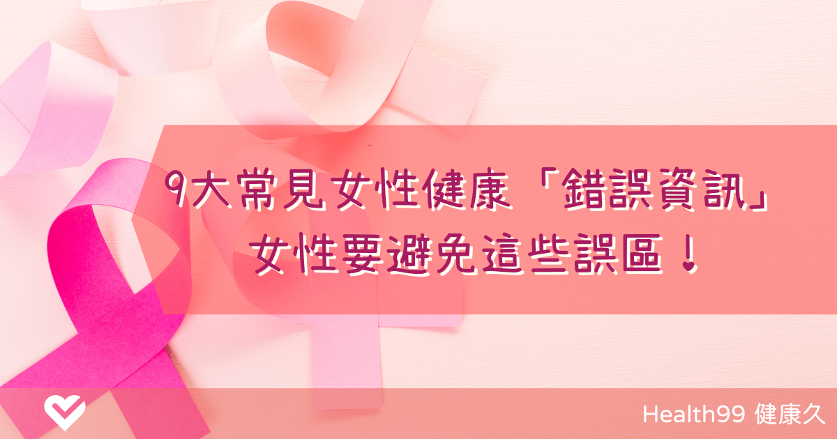Read more about the article 9大常見女性健康「錯誤資訊」,女性要避免這些誤區!