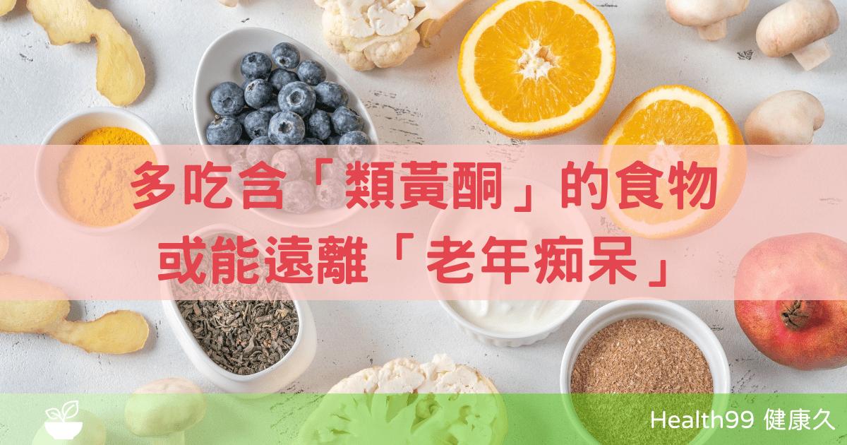 Read more about the article 哈佛大學20年研究證實:多吃含類黃酮的食物,或能遠離老年痴呆