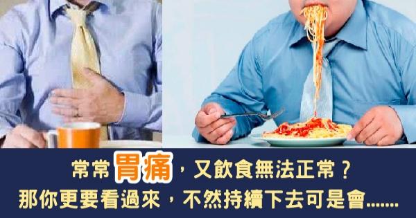 常常胃痛,胃出血這樣做 - 生活 - 中時新聞網