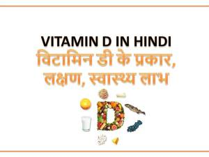 Vitamin D in Hindi
