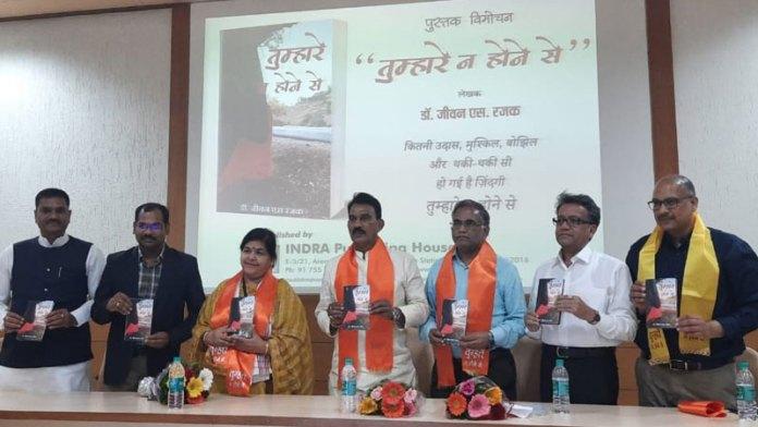 पर्यटन मंत्री सुश्री ठाकुर और जल संसाधन मंत्री श्री सिलावट ने पुस्तक का विमोचन किया
