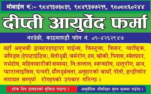 Dipti Ayurveda Pharma Nardevi Kathmandu
