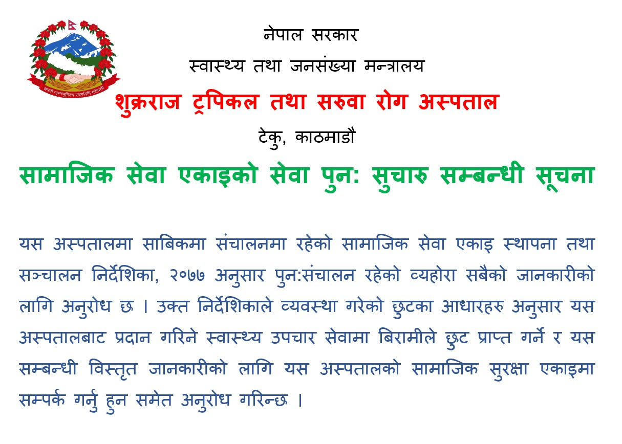 Info from Teku Hospital (Shukraraaj Tropical & Infectious Disease Hospital)