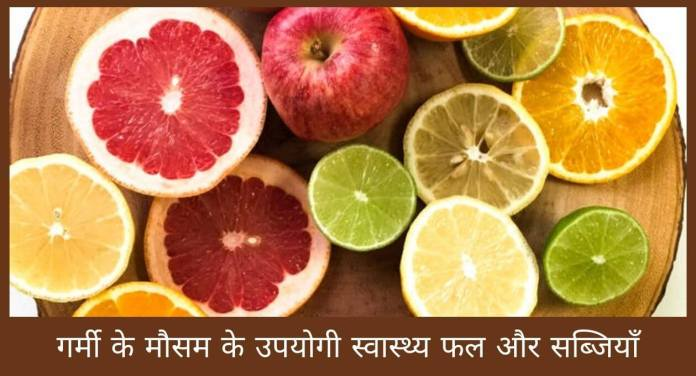 Summer Fruit in Season | Dehydration Fruits and Vegetables