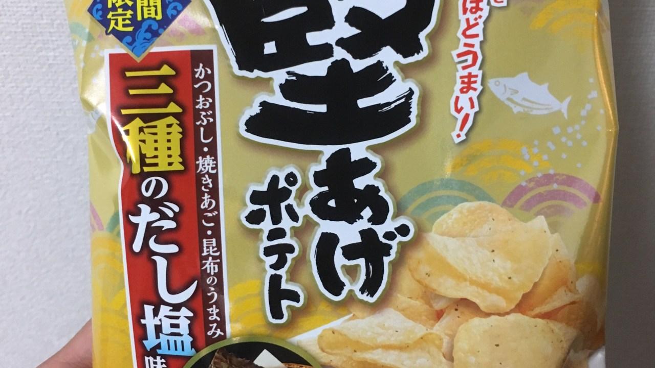 堅あげポテト 三種のだし塩