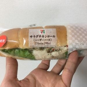 サラダチキンロール