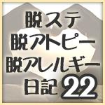 datsusute-Diary22