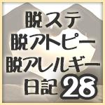 datsusute-Diary28