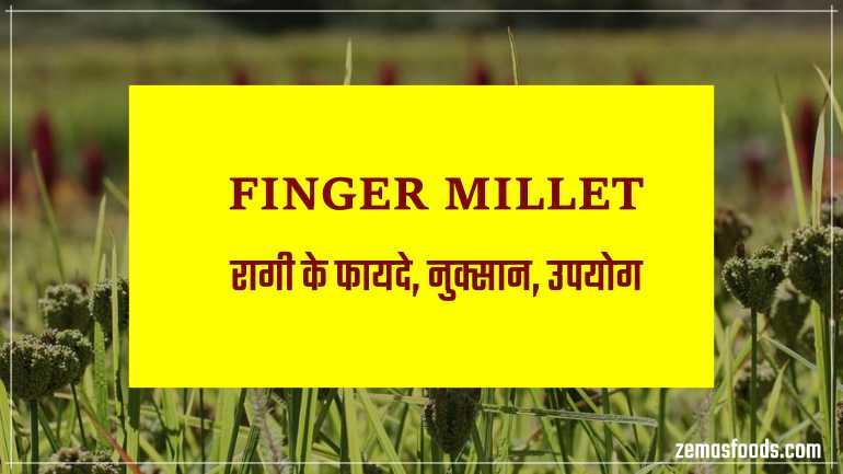 ragi benefits side effect in hindi