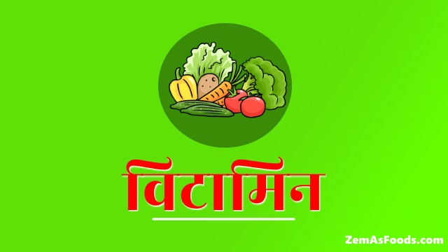 all vitamin in hindi