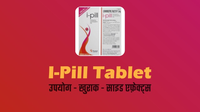 i-pill tablet in hindi