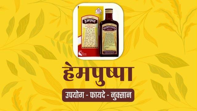 hempushpa in hindi