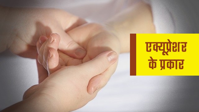 acupressure types in hindi