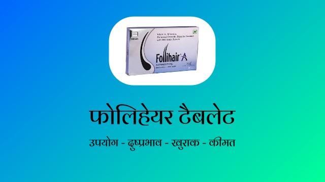 Follihair Tablet in Hindi