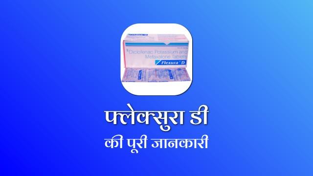 flexura d in hindi