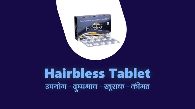 hairbless tablet in hindi