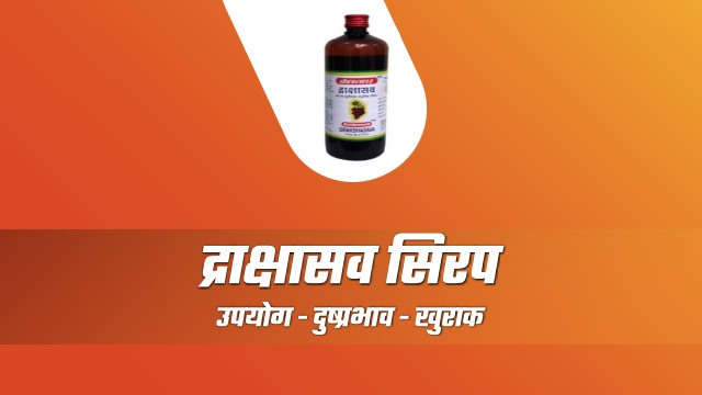 Drakshasava Syrup in Hindi
