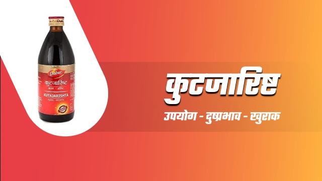 Kutajarishta in Hindi
