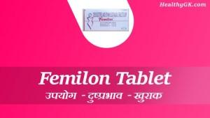Femilon Tablet in hindi