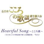 「Heartful Song  ~こころ歌~」 = 全日本こころの歌謡選手権大会課題曲集 Vol.2  =