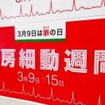 心リハ中に「心室期外収縮」になった/3月は脈の日と心房細動週間