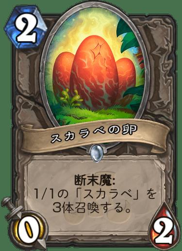 スカラベの卵