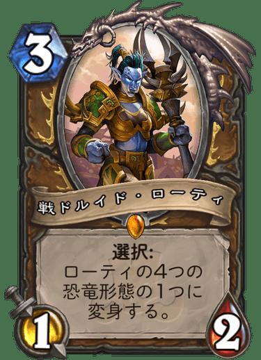 戦ドルイド・ローティ