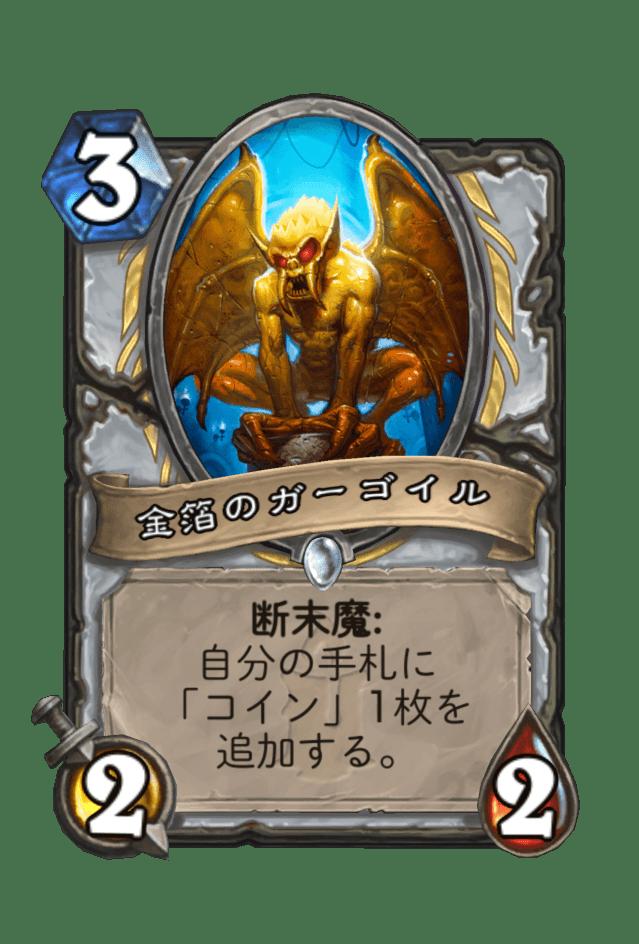 金箔のガーゴイル