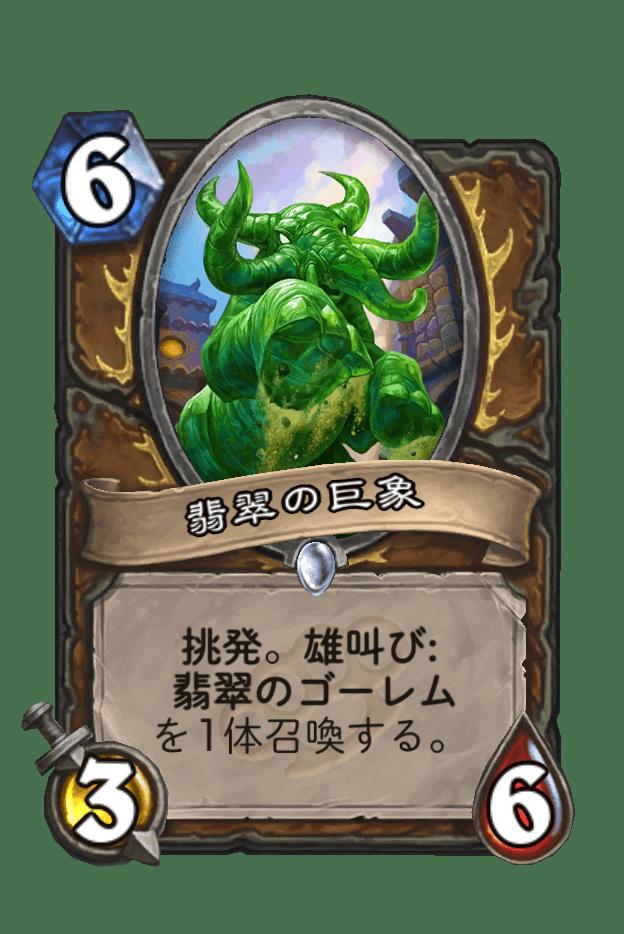 翡翠の巨象