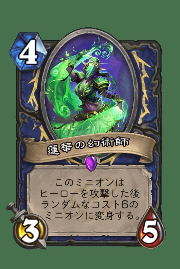 蓮華の幻術師