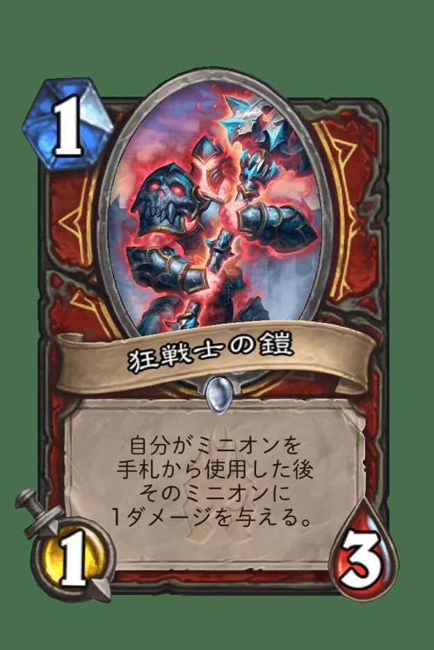 狂戦士の鎧