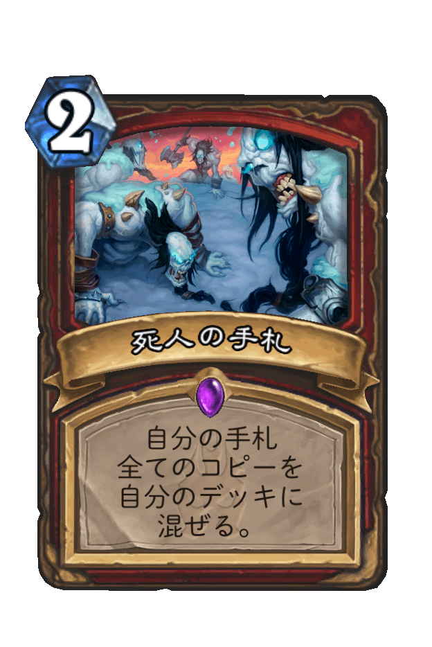 死人の手札