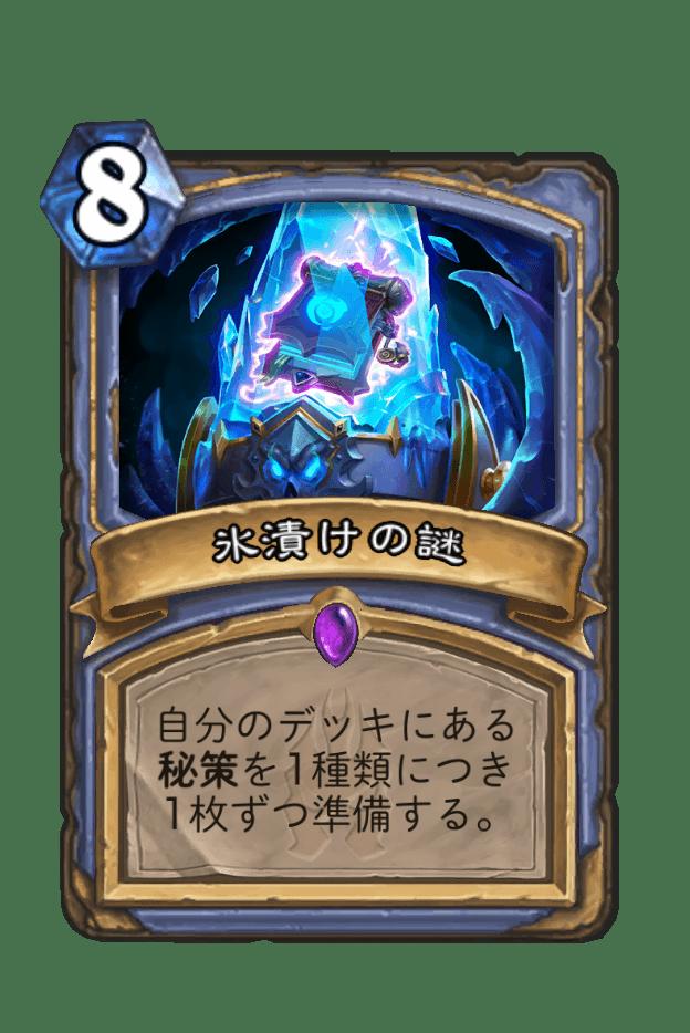 氷漬けの謎