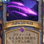 上級魔力の矢