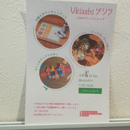 4月21日土曜日Ukiashiダクツさんによるワークショップが行われます 時間:午前11時~15時場所:HEARTY のキッズルーム1作品500円で15分ほどでお作りいただけますのでどなたでも、お友だちを誘って是非いらしてください!! 入り口では引き続き作品の展示も行われてます!! また、ワークショップ開催に伴い当日は10時から16時までの間キッズルームでのご予約はお取りいただけなくなるのでご了承ください! #美容室#HEARTY #hearty abond#ウキアシダクツ #ワークショップ #ukiashiダクツ