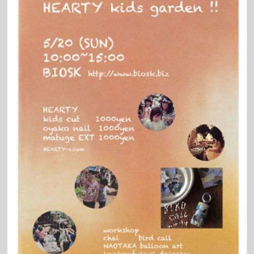 みなさーん!お待たせいたしました❣️abond kids garden!改め、HEARTY kids garden!!やりますよー☆*:.。. o(≧▽≦)o .。.:*☆ 5月20日日曜日 場所 BIOSK10時〜15時キッズカット ¥1000親子ネイル ¥1000(大人一本アートジェル )まつ毛エクステ ¥1000(片目10本づつ)ワークショップchai ちゃんの バードコール作りナオタカ兄さんのバルーンアートなどなどご飯屋さんもBIOSKはもちろん!他にも増える予定ですよ♡キッズカットは私AKIKOとshioriで参戦いたします!ネイルはもちろん!Rico nail!まつ毛エクステは長持ちと大好評のHEARTYアイプロフェッショナルの愛海理がお出迎え!5月20日日曜日、予定を空けてきてくださいね〜〜! #hearty kids garden#親子イベント#キッズカット#マツエク#ネイル#バルーンアート#バードコール#切り絵アーティストchai @akikokiakikoki @ochai3 @shiori_tomii @__ememr @takashibusen