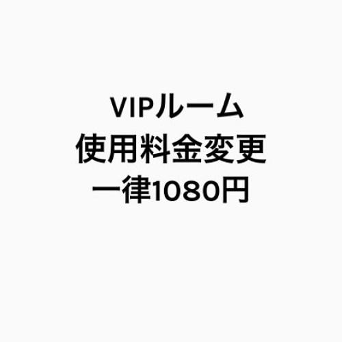 〜お知らせ〜vipルームの使用料金が変更になりました。以前は使用するだけで2160円1menu増えるごとにプラス1080円使用料がかかっていたのですが、一律1080円になりました。使用する時の1080円のみ使用料がかかります。メニューが増える時でも料金はかかりません。完全個室のvipルーム。是非皆様ご体験ください♀️ #高崎#hearty#abond#サロン#viproom