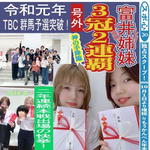 日本最大級にして最高難易度のカットコンテスト「東京ビューティーコングレス・テーマカット群馬県予選」にて富井姉妹二年連続本戦出場!皆様応援よろしくお願いします。#hearty #tbc2019 #abond #美容室#ハーティー #東京ビューティーコングレス #群馬県 #アボンド #快挙 #カットコンテスト #高崎市 #トータルビューティーサロン #矢中町