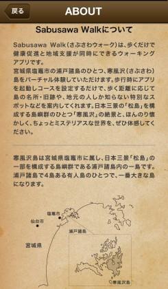 sabusawa_107
