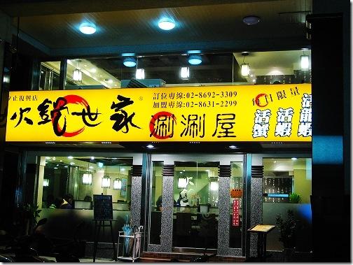 [食記]臺北-汐止 火鍋世家 涮涮屋 (汐止復興店) | Eat Play Life