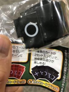 絵み合わせカード黒
