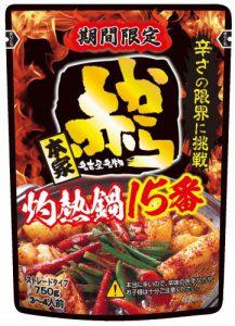 激辛 赤から 15番 スープ