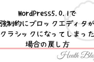 WordPress5.0.1のクラッシク矯正をブロックエディタに戻す方法
