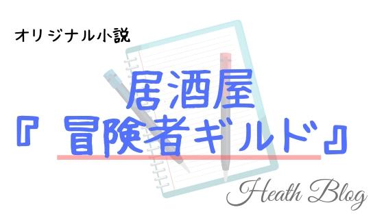 カテゴリーオリジナル小説 居酒屋『冒険者ギルド』 アイキャッチ
