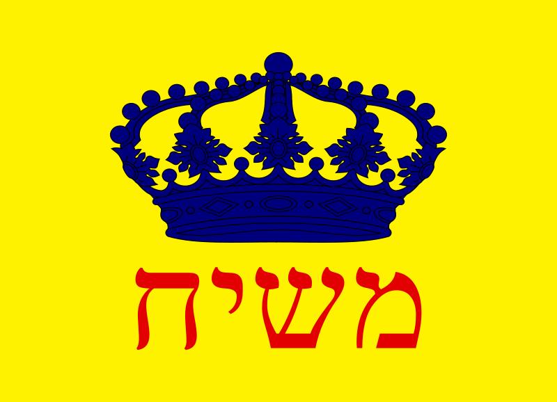 chabad_mashiach_flag