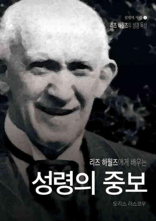 리즈하월즈 책 표지