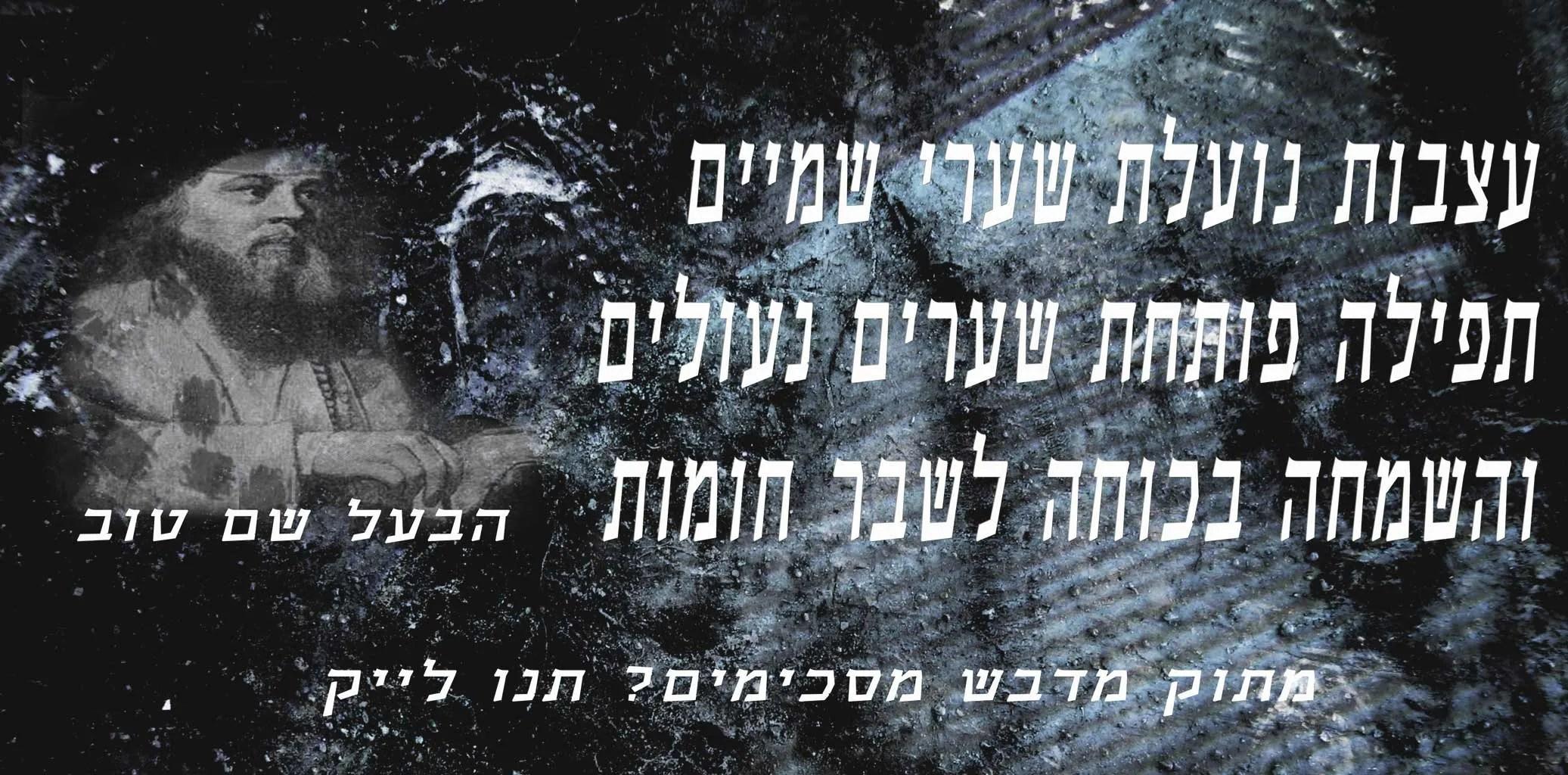 הבעל-שם-טוב-שערי-תפילה