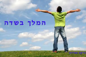 מתפלל בשדה